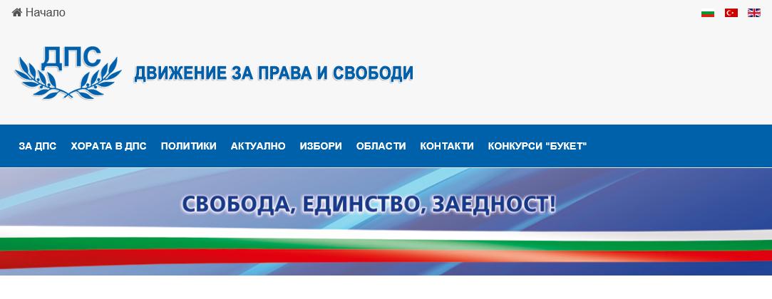 Движение за права и свободи – Официален сайт