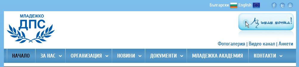 Младежко ДПС – Официален сайт